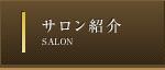 サロン情報