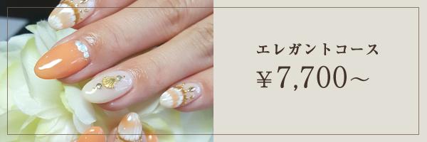 7000円コース